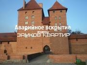 Аварийное вскрытие  замков.