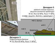 Дегидрол 3 Проникающая гидроизоляция и цементация пустот - foto 1