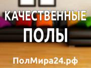 Укладка напольных покрытий от проффесионалов - foto 0