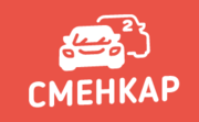 «Сменкар» аренда автомобилей в Красноярске
